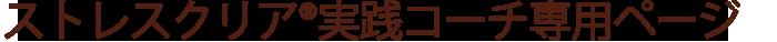 保護中: ストレスクリア®実践コーチ専用ページ