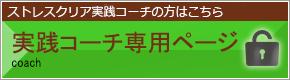 TOPページ(実践コーチ専用ページボタンバナー)