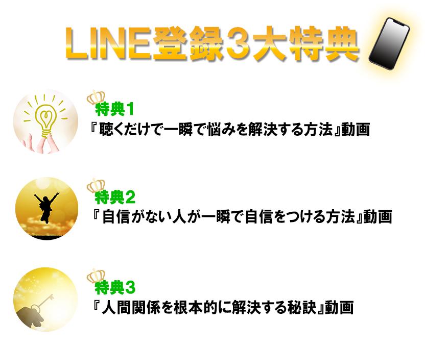 LINE特典画像01